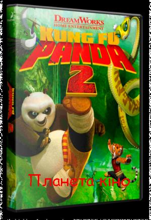 Скачти бесплатно кунг фу панда 2